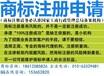 安徽合肥市个人注册商标流程,企业注册商标的具体流程
