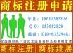 天津市商标申请商标局办理流程,申请商标需要多久时间多少费用。