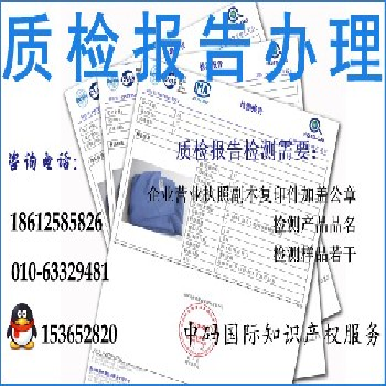 合肥家具建材检测报告怎么办理,肥东质检报告办理。