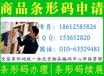 亳州办理条码费用,亳州办理条码提供什么资料。