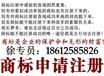 亳州市申请商标注册办理点,谯城区注册商标代理代办处。