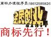 北京通州区商标注册申请补正怎么办理?
