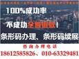 馆陶县产品条码办理/馆陶县超市条码申请/馆陶县商品条形码注册。图片