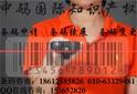 上海虹口办理商品条码的部门以及办理费用。图片