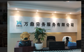 四川万鼎国际劳务服务有限公司