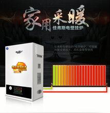 佳弗斯电采暖家用水地暖壁挂炉暖气片密闭式全自动单相电10KW