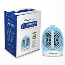 孕妇/宝宝专用安全迷你型电子吸蚊机/捕蚊机/灭蚊器图片