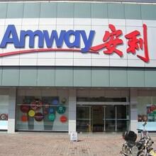 柳州魚峰區安利產品免費送貨電話廣西柳州安利專賣店在哪?圖片