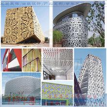 外墙镂空雕花板铝单板冲孔铝单板雕刻铝板幕墙单板3.0mm厂家定制图片