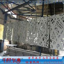 浙江湖州厂家定制各种雕刻板雕花板双曲板异形铝单板冲孔铝单板木纹铝单板图片