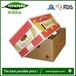 定制果蔬防水包装运输蜡纸箱冷链物流专用