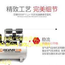 无油静音空压机/气泵经济款550W1BD-550x1-30L(加电磁阀)