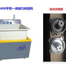 紧固件去毛刺抛光机杭州磁力研磨抛光机低价销售NF-9600