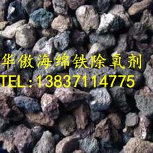 天津海绵铁生产厂家工业循环冷却水补水用海绵铁滤料图片