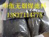 無煙煤濾料,精制無煙煤0.5-8mm,灰分小熱量高