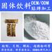 承接固体饮料oem代工公司贴牌服务ODM生产粉剂