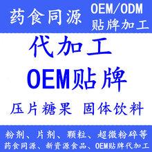 承接压片糖果贴牌代加工生产OEM/ODM片剂定做服务图片