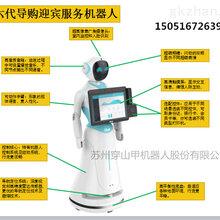 公共服务机器人技术成熟是站稳市场的关键(迎宾、讲解、引领、业务查询)