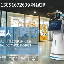 智能导诊机器人机器人导诊(平台型机器人支持二次开发)