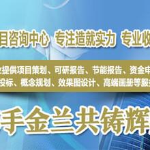 金秀县概念规划设计项目报告六盘水图片