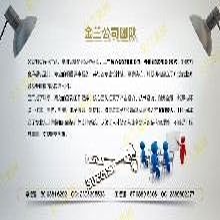 元阳商业计划书√通信-元阳可行性研究报告公司图片