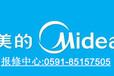 福清美的油烟机官方网站各点售后服务维修咨询电话欢迎您!