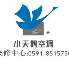福清小天鹅空调网站全国各点售后服务维修咨询电话