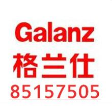 福清格兰仕空调网站全国各点售后服务维修咨询电话
