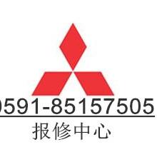 福清三菱空调网站全国各点售后服务维修咨询电话