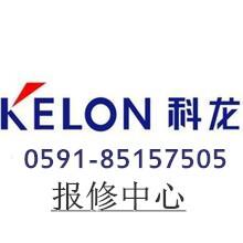 福清科龙空调网站全国各点售后服务维修咨询电话