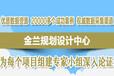 磐安县养老地产初步设计说明报告大纲
