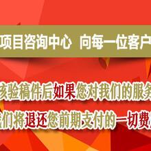 青阳县商业计划书公司_可研报告编制规定安康图片