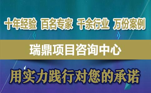 白玉县投标书编制公司_一报告两评议商洛