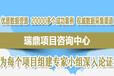 西藏酒店建设项目建议书报告企业