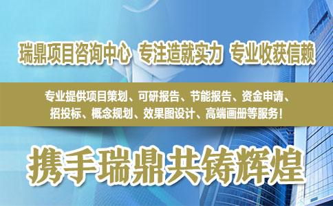 滁州乡镇风貌改造节能报告撰写
