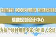云南昭通互联网产业园初步设计说明报告编制
