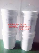 低温硫化剂图片