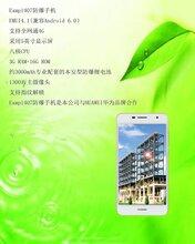 4G本安型华为防爆手机
