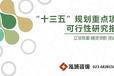 内蒙古项目可行性研究报告聚焦内蒙古十三五发展规划
