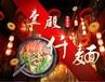 中国特色面馆加盟店