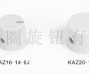塑料旋钮——胶木旋钮——电位器旋钮——旋钮厂家图片