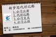 专业注册公司代理记账出口退税速度快专业