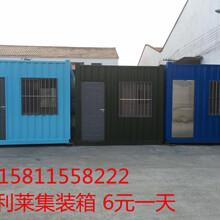 北京出售二手住人集装箱房屋活动房移动房低价优质