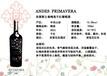 山西昊阳卓越酒业有限公司__葡萄酒、烈酒