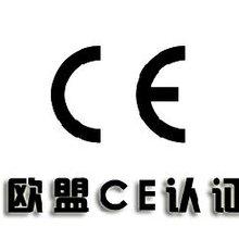 折页机CE认证