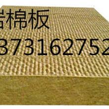 外墙保温工程首选;岩棉保温板外墙岩棉板玄武岩棉板型号、参数、图片