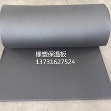 供应;沈阳华美橡塑板厂家、沈阳华美橡塑板价格、沈阳华美橡塑板供应商等相关信息图片