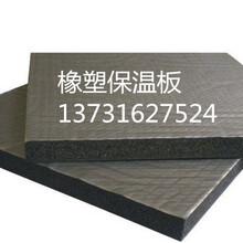 供应BI:阳江华美橡塑板介绍-阳江华美下半身价格-阳江华美橡塑板厂家-等信息图片