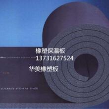 供应BI级;橡塑保温板厂家、橡塑保温板价格、橡塑保温板代理、供应商、性能等信息图片