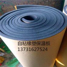 供应BI级;平谷华美橡塑板厂家、平谷华美橡塑板价格、平谷华美橡塑板供应商等信息介绍图片